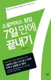 소셜커머스 창업 소셜커머스 창업 7일 만에 끝내기