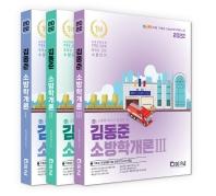 2022 김동준 소방학개론 세트