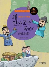역사공화국 한국사법정. 28: 왜 연산군은 폭군이 되었을까