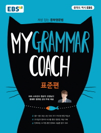 My Grammar Coach: 표준편