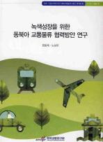 녹색성장을 위한 동북아 교통물류 협력방안 연구