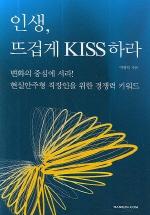 인생 뜨겁게 KISS하라