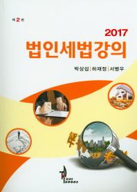 법인세법강의(2017)