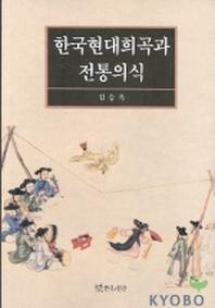 한국현대희곡과 전통의식