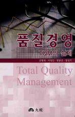 품질경영: TQM의 실제