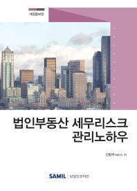 법인부동산 세무리스크 관리노하우(2020)