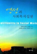영성과 사회복지실천