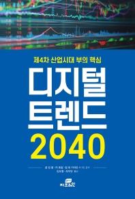 제4차 산업시대 부의 핵심 디지털 트렌드 2040