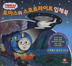 토마스의 스포트라이트 입체북