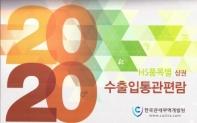 HS품목별 수출입통관편람 세트(2020)