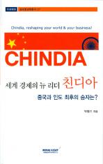 세계 경제의 뉴 리더 친디아