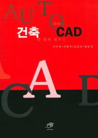 건축과 함께 배우는 Auto CAD