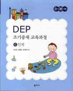 DEP 조기중재 교육과정. 6: 인지