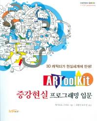 ARToolKit 증강현실 프로그래밍 입문