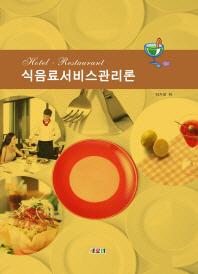 식음료서비스관리론