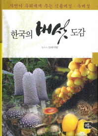 한국의 버섯 도감