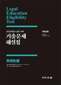 LEET 기출문제 해설집 추리논증(2022)