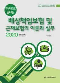 배상책임보험 및 근재보험의 이론과 실무(2020)
