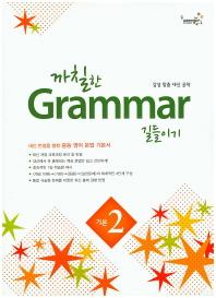 까칠한 Grammar 길들이기 기본2(2015)