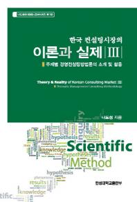 한국컨설팅시장의 이론과 실제. 3