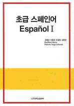초급 스페인어