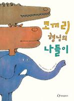코끼리 형님의 나들이(걸작 동화 선집 6)