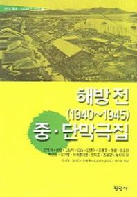 해방전 (1940~1945) 중.단막극집 (근대 희곡 시나리오 선집 6)