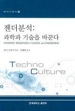 젠더분석: 과학과 기술을 바꾼다