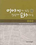이야기가 있는 경북대 문화지도. 2