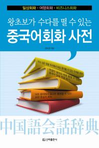 중국어 회화 사전