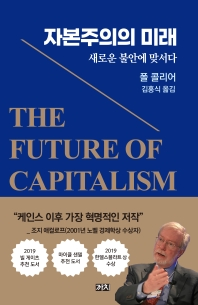 자본주의의 미래