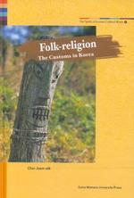 Spirit of Korean Cultural Roots. 12: Folk-Religion(민간 신앙)