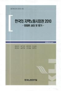 한국의 지역노동시장권(2010)