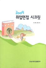취업면접 시크릿 (2009)