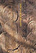 한국의 마애불( 문화의 향기 1 )