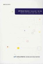 한국 청소년 지표 조사. 4: 청소년 진로 직업 지표