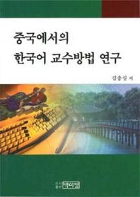 중국에서의 한국어 교수방법 연구
