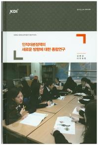 인적자본정책의 새로운 방향에 대한 종합연구