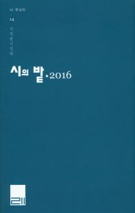 시의 밭(2016)