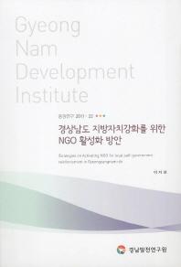 경상남도 지방자치강화를 위한 NGO 활성화 방안