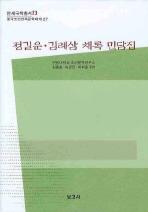 정길운 김례삼 채록 민담집