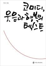 코미디 웃음과 행복의 텍스트
