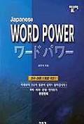 일본어 WORD POWER
