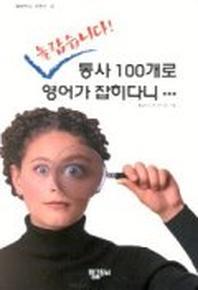 놀랍습니다 동사 100개로 영어가 잡히다니...