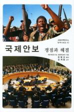 국제안보 쟁점과 해결