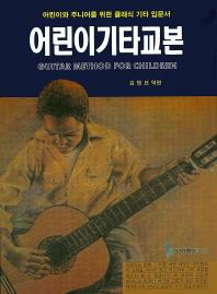 어린이 기타교본