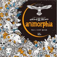 애니모피아(Animorphia)