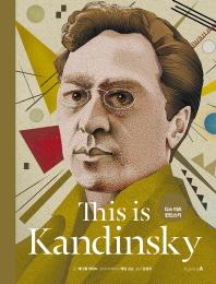 디스 이즈 칸딘스키(This is Kandinsky)