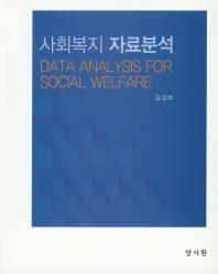 사회복지 자료분석