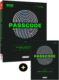 Passcode 투자자산운용사 실제유형 모의고사 4회분(2020)